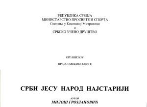 KOSOVSKA MITROVICA PROMOCIJA 1