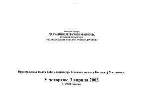 KOSOVSKA MITROVICA PROMOCIJA 2