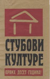 STUBOVI KULTURE 1